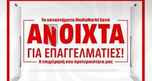 Η MediaMarkt ανοίγει δύο κεντρικά καταστήματά της και υποδέχεται τους επαγγελματίες