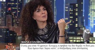Μαρία Σολωμού: Ο γιος μου από τα 13 του μένει με τον μπαμπά του