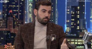 Νίκος Πολυδερόπουλος: Βίωσα bullying επειδή είμαι δυσλεκτικός, έτρωγα ξύλο από τους καθηγητές
