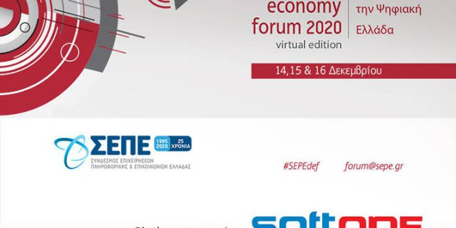 H SoftOne υποστηρίζει και συμμετέχει στο digital economy forum 2020 του ΣΕΠΕ με θέμα: «Χτίζοντας την Ψηφιακή Ελλάδα»