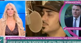 Αλέξης Κούγιας: Λύνει την παρεξήγηση με το ψεύτικο προφίλ του Σφακιανάκη στο Instagram