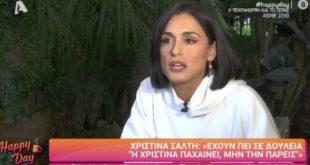 Χριστίνα Σάλτη: Την σταμάτησαν από μαγαζί που τραγουδούσε λόγω βάρους