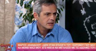 Μάριος Αθανασίου: Δεν ήταν απόφαση του γιου μου να έρθει να μείνει μαζί μου