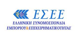 ΕΣΕΕ: Η Κυβέρνηση θα πρέπει να αρχίσει να σκέφτεται σοβαρά την διαγραφή χρεών