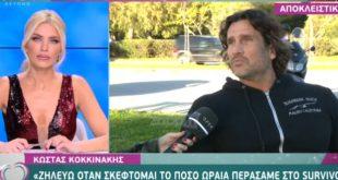 Κώστας Κοκκινάκης: Δεν θα κάνω το εμβόλιο για τον κορονοϊό – Δεν κινδυνεύω