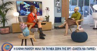 Η ανατρεπτική και ροκ εμφάνιση της Ελένης Ράντου στο «φλΕΡΤ»
