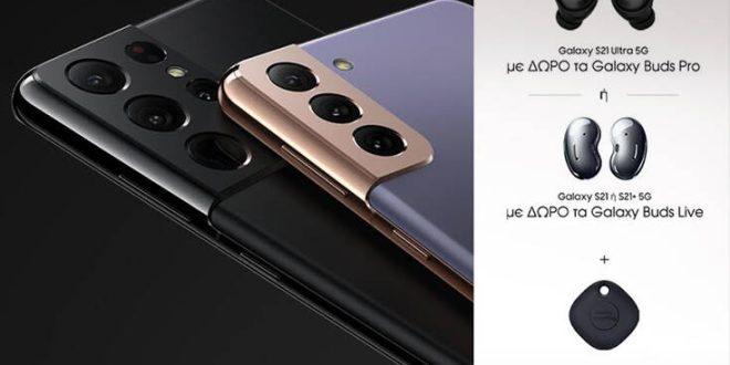 Τα νέα Samsung Galaxy S21, S21+ και S21 Ultra 5G είναι διαθέσιμα για προ-παραγγελία στην WIND