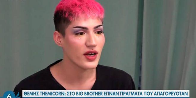 Θέμης Κανέλλος: Στο «Big Brother» μας απαγόρευαν να μιλήσουμε για κάποια γεγονότα και δεν έχουν φανεί ποτέ στις κάμερες