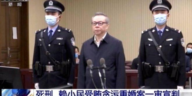 Μεγιστάνας στην Κίνα καταδικάσθηκε σε θάνατο λόγω διαφθοράς