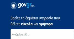 gov.gr: Ξεπέρασαν τις χίλιες οι υπηρεσίες για την εξυπηρέτηση του πολίτη