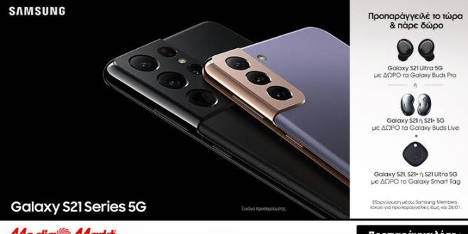 H ολοκαίνουρια σειρά Galaxy 21 5G της Samsung έρχεται στη MediaMarkt