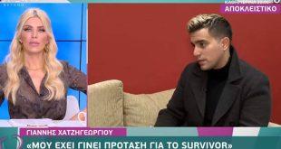 Ο Γιάννης Χατζηγεωργίου αρνείται κατηγορηματικά να συμμετάσχει στο «Survivor»