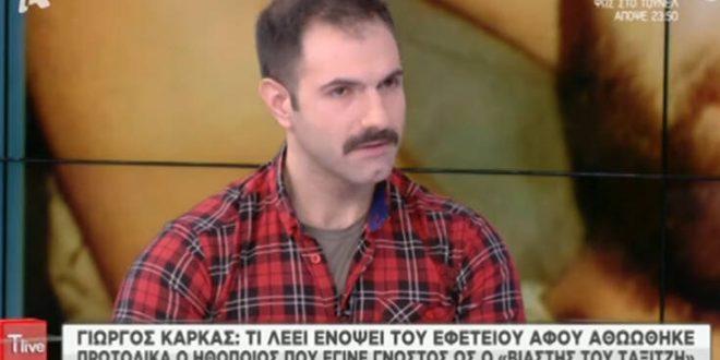 Γιώργος Καρκάς: Προσδοκώ μια τρανταχτή αθώωση και όχι μία αθώωση σαν αυτή που συνέβη πρωτόδικα
