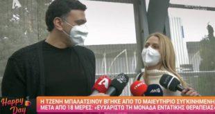 Τζένη Μπαλατσινού: Συγκινημένη κατά την έξοδο από το μαιευτήριο με τον Βασίλη Κικίλια και το μωρό τους