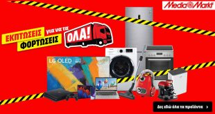 MediaMarkt: Εκπτώσεις για να τα φορτώσεις όλα