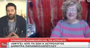 Έφυγε από τη ζωή η αστρολόγος Δήμητρα Παπανικολοπούλου